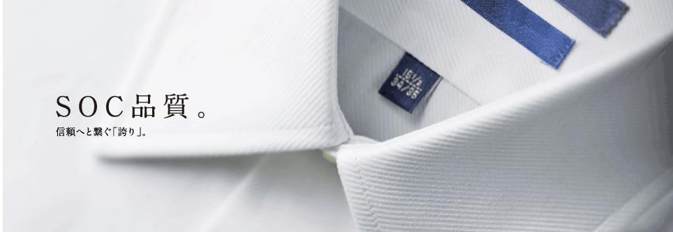 SOC品質 信頼へと繋ぐ「誇り」。