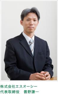 株式会社エスオーシー代表取締役 善野謙一