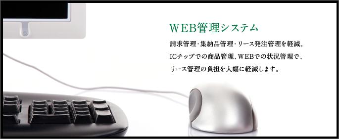 21_websystem_ol_03